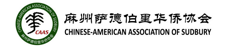 Chinese-American Association of Sudbury Logo